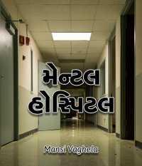 મેન્ટલ હોસ્પિટલ
