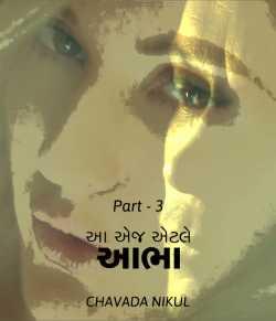 Aa aej aetle : Aabha - 3 by CHAVADA NIKUL in Gujarati