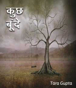 Kuchh Bunde by Tara Gupta in Hindi