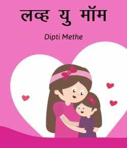 Love you Mom by Dipti Methe in Marathi