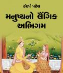 Kandarp Patel દ્વારા મનુષ્યનો લૈંગિક અભિગમ ગુજરાતીમાં