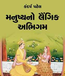 Manushya no Laingik Abhigam by Kandarp Patel in Gujarati