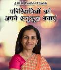 परिस्थितियों को अपने अनुकूल बनाएं बुक Ashish Kumar Trivedi द्वारा प्रकाशित हिंदी में