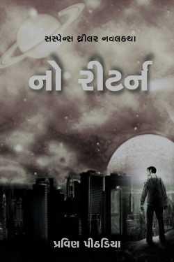No Return full book by Praveen Pithadiya in Gujarati