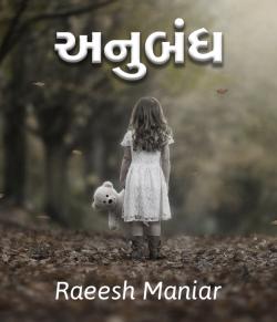 Anubandh - 1 By Raeesh Maniar in