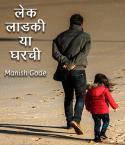 लेक लाडकी या घरची - Letter to Valentine मराठीत Manish Gode