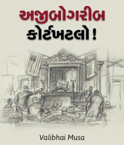Ajibo garib kortkhatako - National Story Competition January 2018 by Valibhai Musa in Gujarati