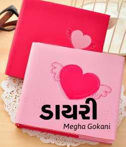 Diary by Megha gokani in Gujarati