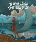 ஆசையில் ஓர் கடிதம் by c P Hariharan in Tamil}