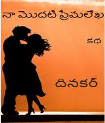 My First Love Letter to Your Valentine by Dinakar Reddy in Telugu