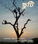 ছুটি by Kalyan Ashis Sinha in Bengali}