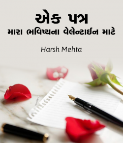 Ek patra mara bhavishyna valentine mate by Harsh Mehta in Gujarati
