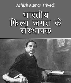 भारतीय फिल्म जगत के संस्थापक बुक Ashish Kumar Trivedi द्वारा प्रकाशित हिंदी में