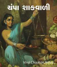 Champa Shaakvadi