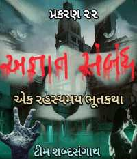 Agyaat Sambandh - 22