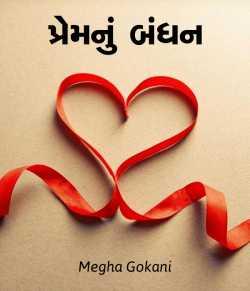 Prem nu bandhan by Megha gokani in Gujarati
