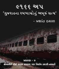 9166 UP, Gujarat na ramkhano nu adhuru satya - 6