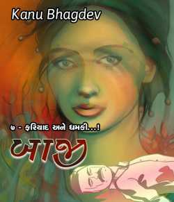 Bazi - 7 by Kanu Bhagdev in Gujarati