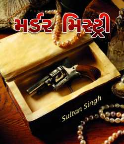 Murder Mystery by Sultan Singh in Gujarati