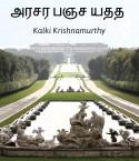 அரசர பஞச யதத by Kalki Krishnamurthy in Tamil}