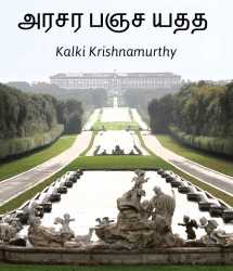 The royal palace by Kalki Krishnamurthy in Tamil