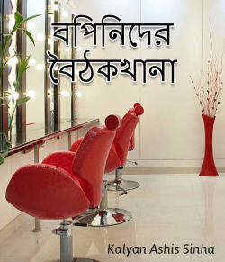 Bappin's salon by Kalyan Ashis Sinha in Bengali