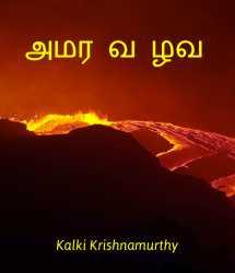 Amara Vaazhvu by Kalki Krishnamurthy in Tamil