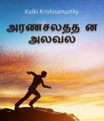 Arunachalathin Aluval by Kalki Krishnamurthy in Tamil