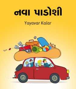 Nava Padoshi - 1 by Yayavar kalar in Gujarati
