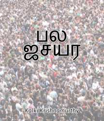 Bala Josiyar by Kalki Krishnamurthy in Tamil