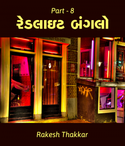 Redlite Bunglow - 8 by Rakesh Thakkar in Gujarati