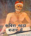 कबिरा खड़ा बजार में बुक Ashish Kumar Trivedi द्वारा प्रकाशित हिंदी में