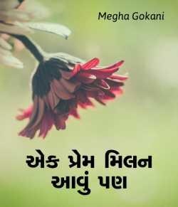 Ek prem milan aavu pan by Megha gokani in Gujarati