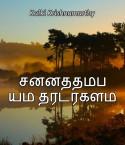 Chinnathambiyum Thirudargalum by Kalki Krishnamurthy in Tamil