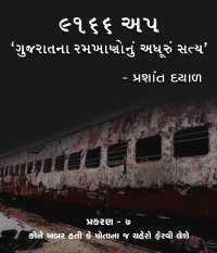 9166 UP, Gujarat na ramkhano nu adhuru satya - 7