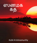 Cinema Kadhai by Kalki Krishnamurthy in Tamil}
