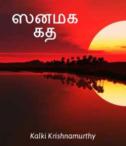 Cinema Kadhai by Kalki Krishnamurthy in Tamil
