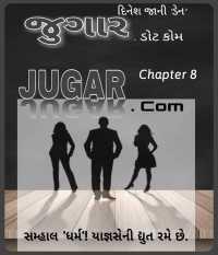 Jugar.com - 8