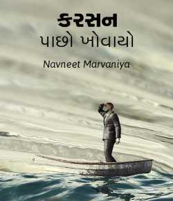 Karshan Pachho Khovayo by Navneet Marvaniya in Gujarati