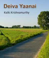 Deiva Yaanai
