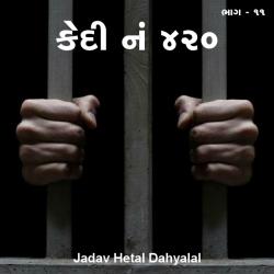 Kedi No. 420 - 11 by jadav hetal dahyalal in Gujarati