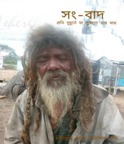 Unsigned by Kalyan Ashis Sinha in Bengali