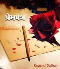 પ્રેમપત્ર - Letter to your Valentine