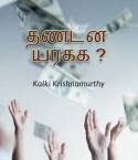 Dhandanai Yaarukku by Kalki Krishnamurthy in Tamil