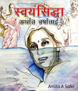Svaymsidhha - arthat varshataai by Amita a. Salvi in Marathi