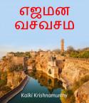 Ejamaana Visuvaasam by Kalki Krishnamurthy in Tamil