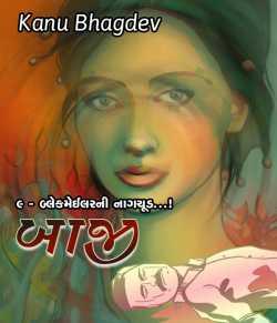 Bazi - 9 by Kanu Bhagdev in Gujarati