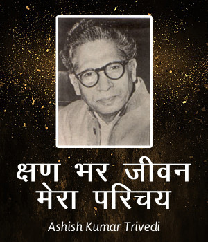 क्षण भर जीवन मेरा परिचय बुक Ashish Kumar Trivedi द्वारा प्रकाशित हिंदी में