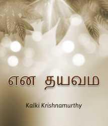 En Dheivam by Kalki Krishnamurthy in Tamil