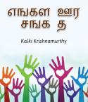 Engal Oor Sangeetha Poatti by Kalki Krishnamurthy in Tamil